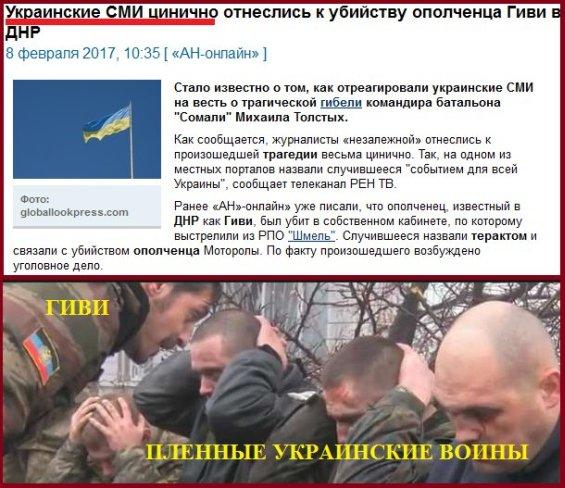 Гиви допрашивает пленных украинских солдат