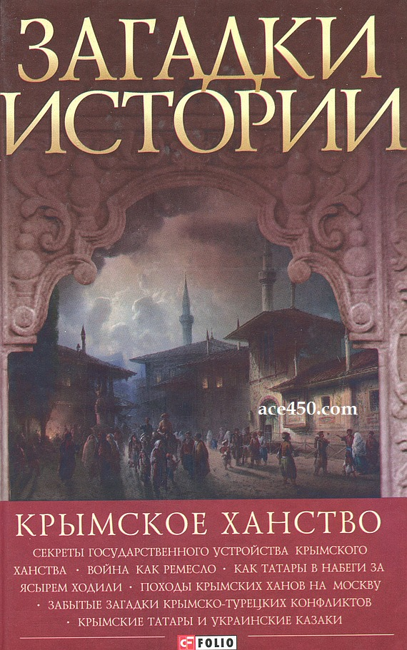 Муравский шлях, Черный шлях и крымские татары