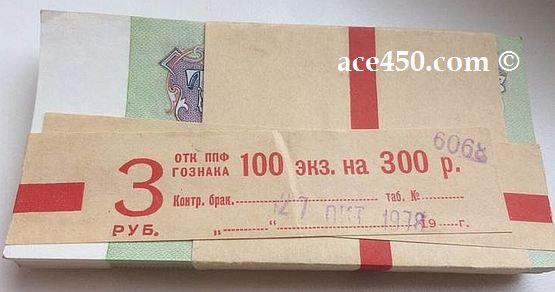 Бумажные деньги СССР 1961 года - сколько стоят ?