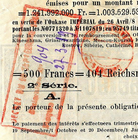 Консолидированная российская четырехпроцентная железнодорожная облигация вторая серия 1889 год