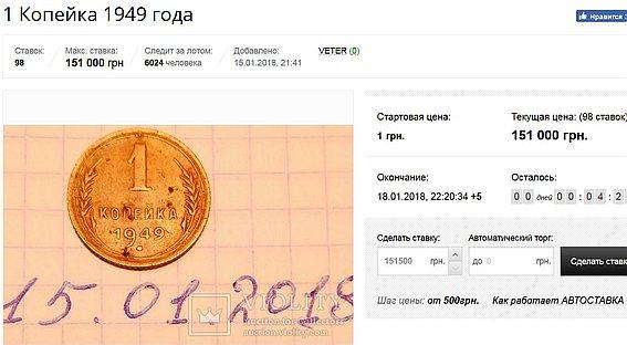 Менее чем за 15 минут ставки за копейку 1949 года взлетели до 151.000 гривен