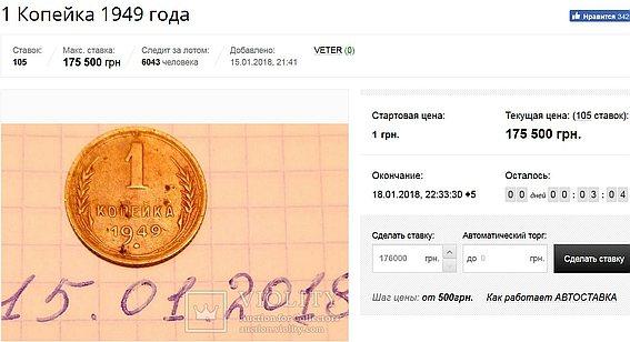 Еще 15 минут принесли еще 24.000 гривен к стоимости копейки 1949 года