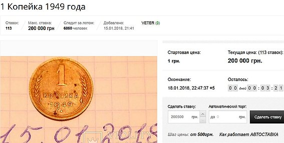 Наконец в 22-44 цена за копейку 1949 года достигла 200.000 гривен