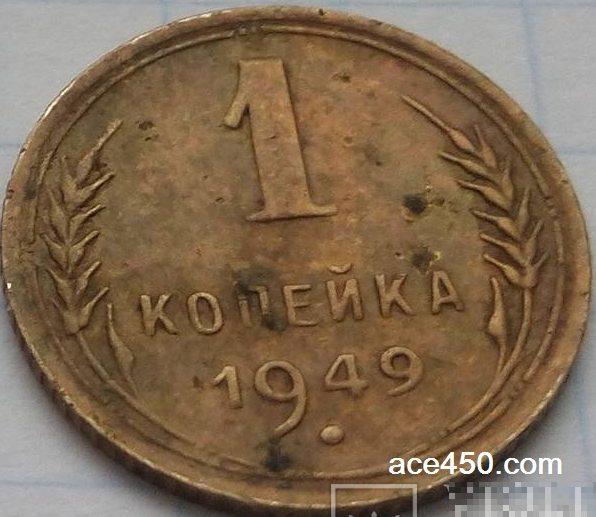 Самая дорогая советская копейка 1949 года будет продана в 2018 году