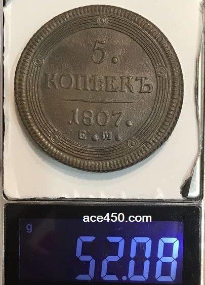 Пять копеек кольцевик 1807
