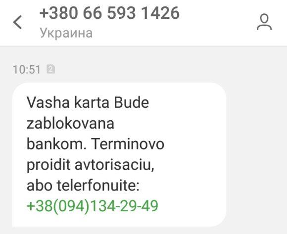 Образец смс от телефонных мошенников в Украине