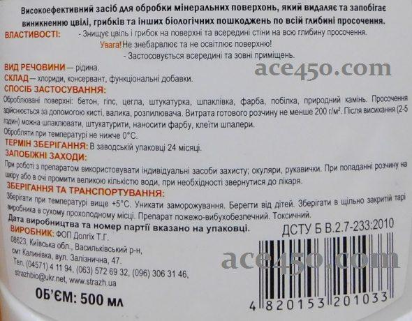 Антисептик для минеральных поверхностей Страж-10