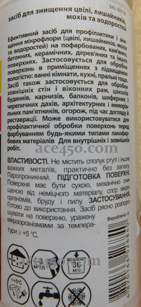 Средство от плесени Кондор из Одесской области