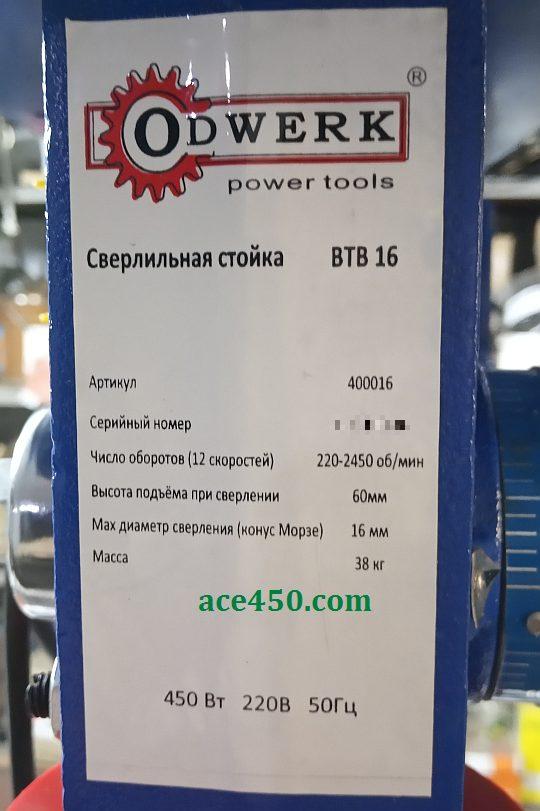 Сверлильный станок Odwerk BTB16  основные технические характеристики