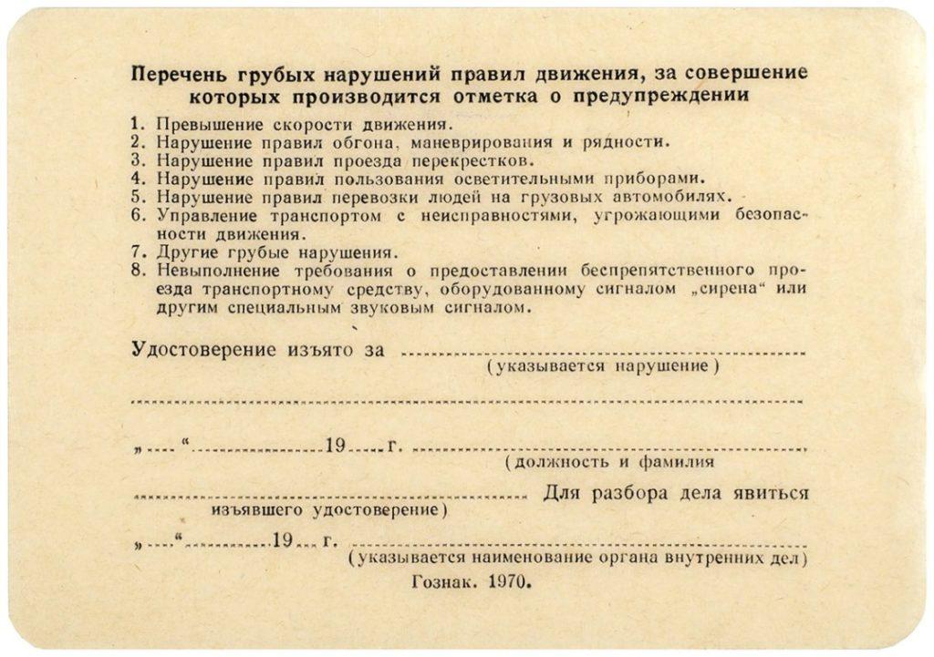 Права Леонида Ильича Брежнева на управление автотранспортом