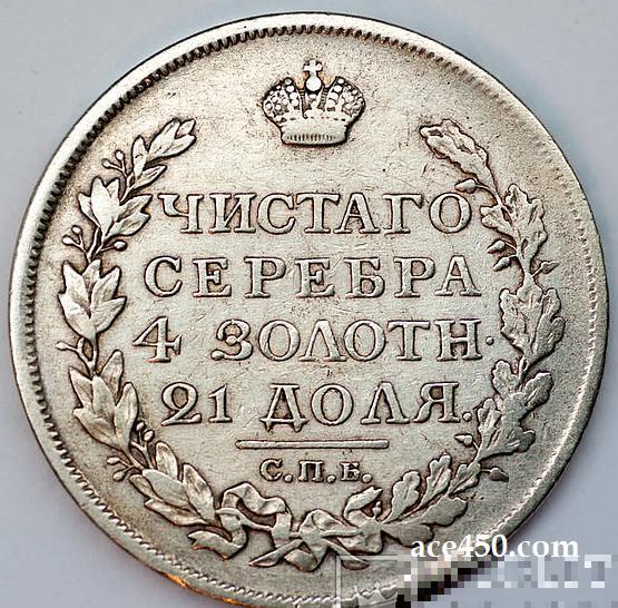 Монета рубль 1817 года сколько стоит ?