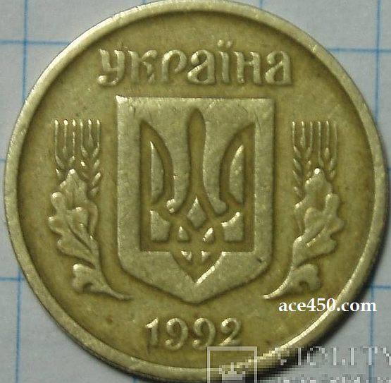 10 копеек Украина 1992 год английский штемпель сколько стоит ?