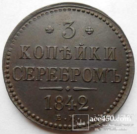Три копейки серебром 1842 год почем можно продать ?