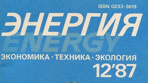 В СССР еще в 1987 году предугадали начало сланцевой революции