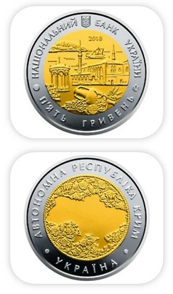 Нацбанк Украины выпускает монеты с изображением Крыма
