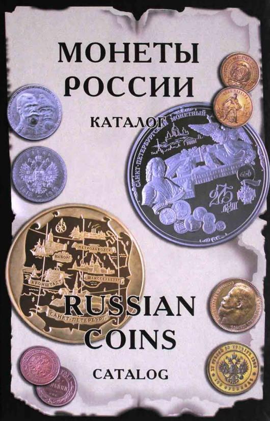 Скачать справочник монеты России