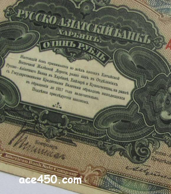 Банкнота в один рубль Русско-азиатского банка