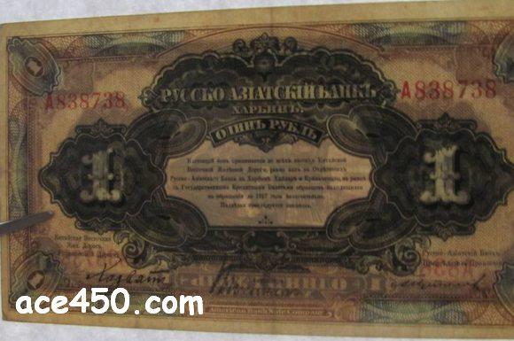 Банкнота один рубль из Харбина