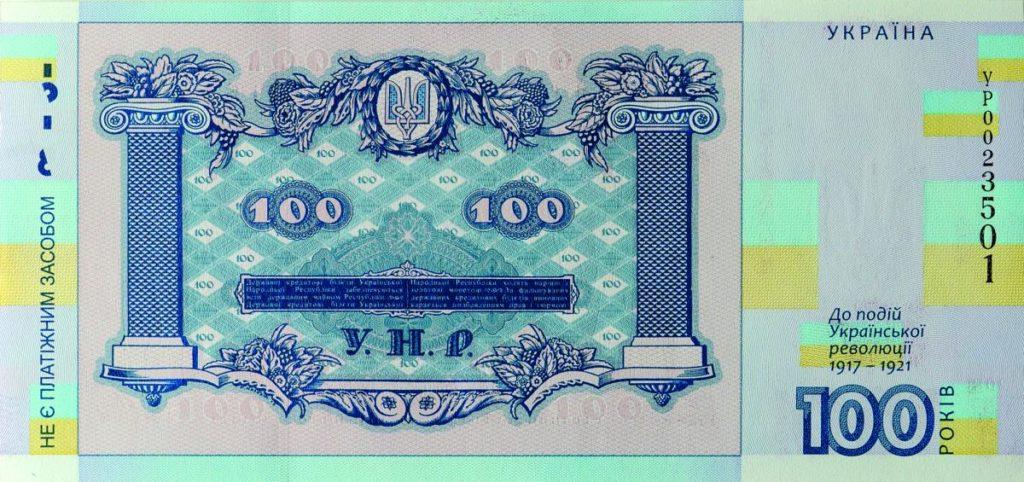 Сувенирная банкнота в сто гривен от нацбанка Украины к столетию УНР
