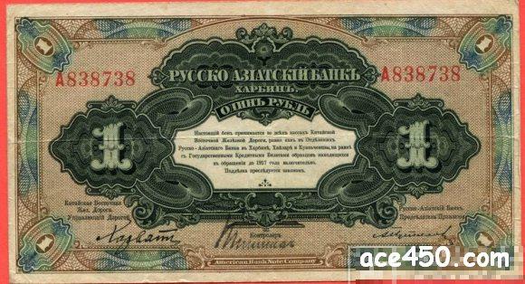 Обратная сторона банкноты в один рубль из Харбина